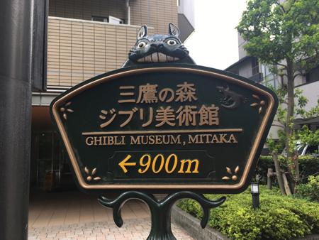 Musée Ghibli à Mitaka
