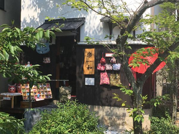 Chemin de la Philosophie à Kyoto